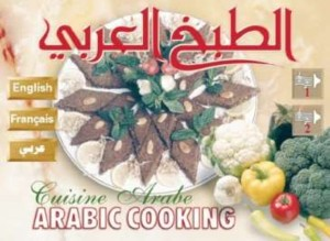 arabic cooking CuisineArabe
